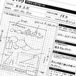 デザインラフシートイメージ