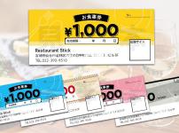 オリジナルお食事券印刷
