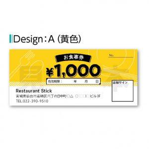オリジナルお食事券デザインA