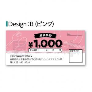オリジナルお食事券デザインB