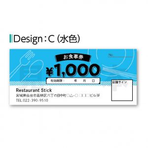 オリジナルお食事券デザインC