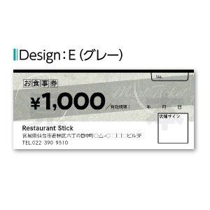 オリジナルお食事券デザインE